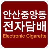 안산중앙동전자담배 icon