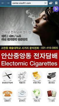 안산중앙동전자담배 poster