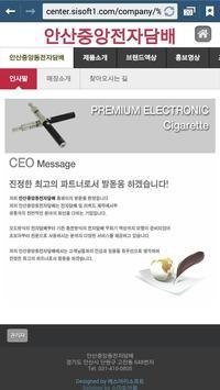 안산중앙동전자담배 apk screenshot