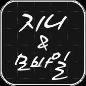 지니&모바일 icon