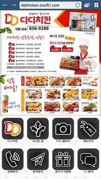 디디치킨 안동1호점 poster