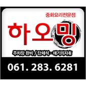 하오밍 icon