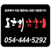 오근내닭갈비 icon