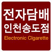 전자담배 인천송도점 icon
