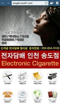 전자담배 인천송도점 poster