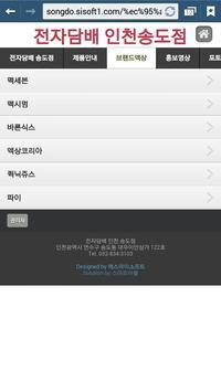 전자담배 인천송도점 apk screenshot