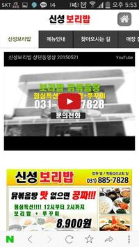 신성보리밥 screenshot 1