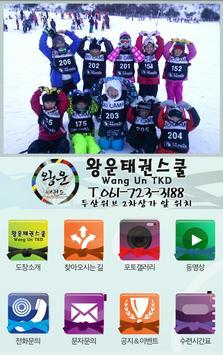 왕운태권스쿨 (왕지동 태권도) poster