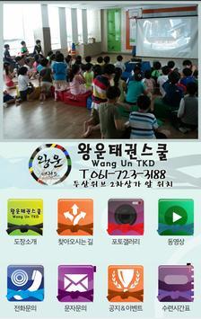 왕운태권스쿨 (왕지동 태권도) apk screenshot