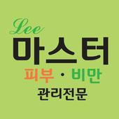 리마스터피부관리(조양동피부관리,조양동비만관리) icon