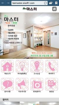 리마스터피부관리(조양동피부관리,조양동비만관리) poster