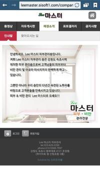 리마스터피부관리(조양동피부관리,조양동비만관리) apk screenshot