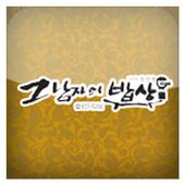 그남자의밥상(이천맛집, 이천한식) icon