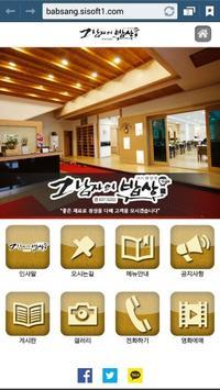 그남자의밥상(이천맛집, 이천한식) poster