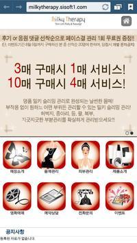 밀키테라피(곡반정동피부관리, 수원피부관리) poster