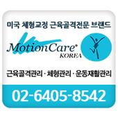 모션케어 icon