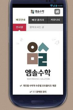 엠솔수학학원 apk screenshot