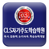CLS자기주도학습학원 icon
