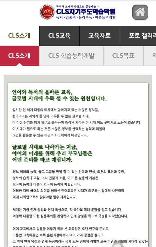 CLS자기주도학습학원 poster
