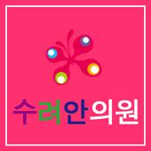 수려안의원 (해운대구 수려안의원) icon