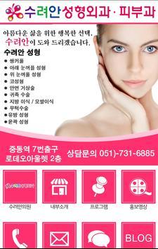 수려안의원 (해운대구 수려안의원) poster