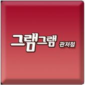 그램그램관저 icon