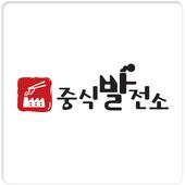 중식발전소 icon