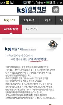 ksi과학학원 apk screenshot