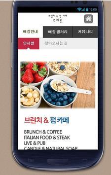 수지안 apk screenshot