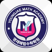 영재해법수학학원 icon