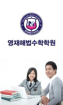 영재해법수학학원 poster