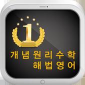개념원리수학 해법영어 (민락동) icon