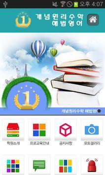 개념원리수학 해법영어 (민락동) apk screenshot