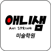 애니샘 미술학원 icon
