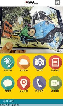 애니샘 미술학원 poster