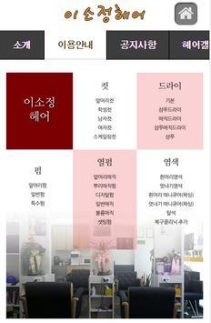 이소정헤어 apk screenshot