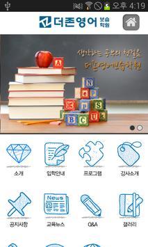 더존영어보습학원 poster
