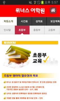 진월위너스어학원 apk screenshot