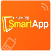 스마트어플 icon