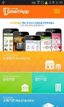 스마트어플 apk screenshot