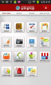 상무설악관 apk screenshot