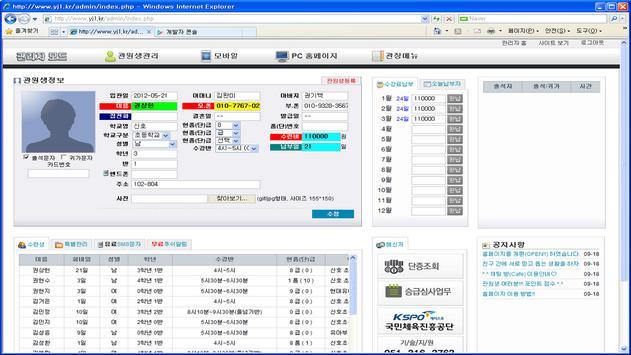 용문효태권도 apk screenshot