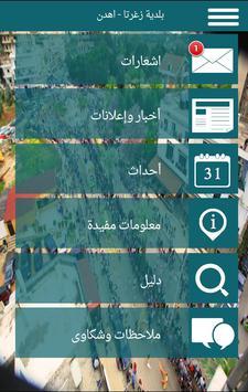 Zgharta - Ehden Municipality apk screenshot