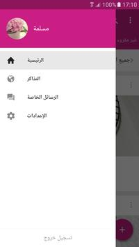 مسلمة screenshot 1