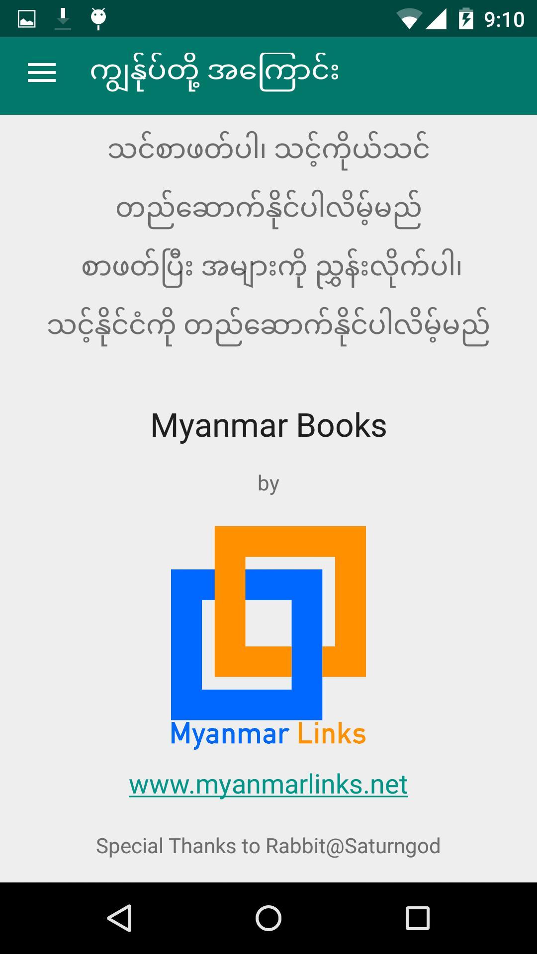 Myanmar books online free download