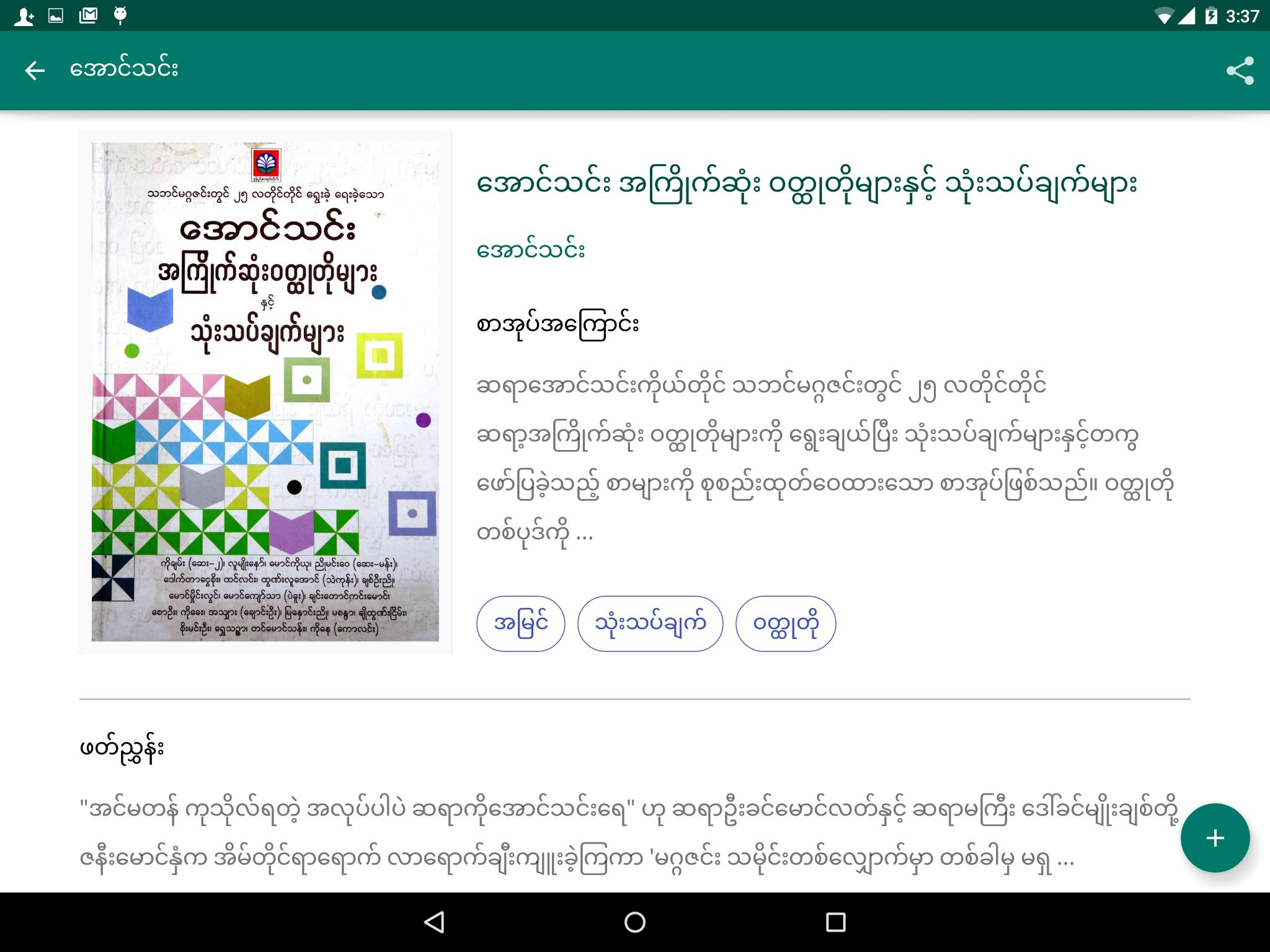 Myanmar Books for Android - APK Download