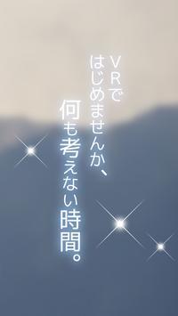 睡眠・休息VR 雨に打たれる apk screenshot