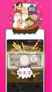 激ムズ!お金が倍々!パズル screenshot 3
