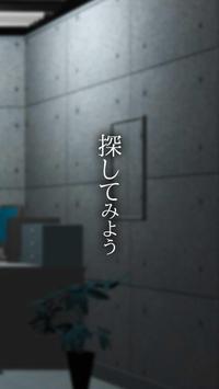脱出ゲーム四月の嘘ウィルス apk screenshot