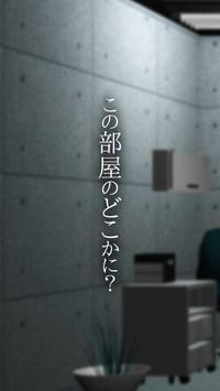 脱出ゲーム四月の嘘ウィルス poster